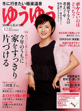 ゆうゆう(2017/12)